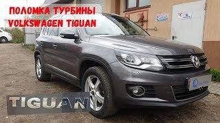 Volkswagen Tiguan 1.4 неисправность турбины и поломка блока управления
