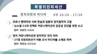 한국방송학회 2020 봄철 정기학술대회 정치과정과 미디…