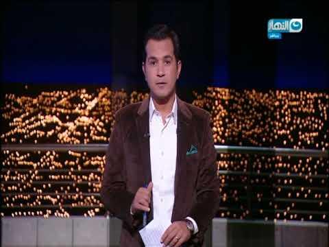 الحلقة الكاملة لبرنامج أخر النهار بتاريخ  2017/10/15 مع محمد الدسوقي رشدي