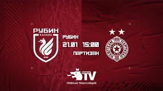 «Рубин» - «Партизан» (Сербия). Прямая трансляция