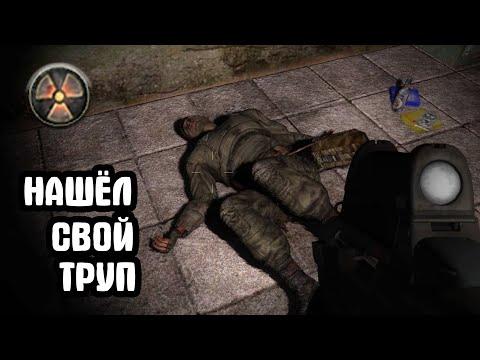 Я нашёл свой труп. STALKER Ветер Времени #15