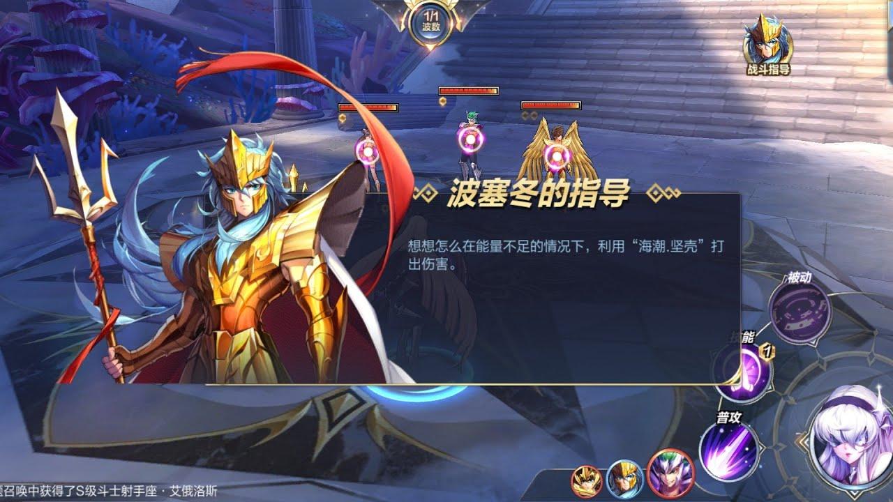 Saint Seiya tencent - gameplay poseidon