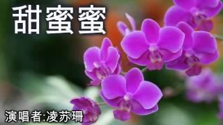 甜蜜蜜 Tian Mi Mi [by 凌苏珊]