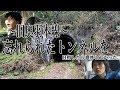 【秋田県 湯沢市院内】旧奥羽本線跡 忘れられたトンネルを目指したら意外と近かった…