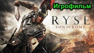 Игрофильм Ryse son of rome