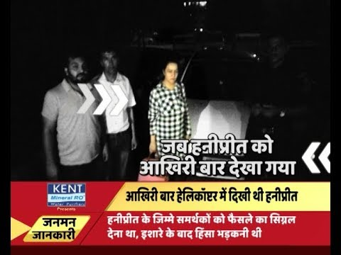 Here is LAST VIDEO of Ram Rahim's daughter Honeypreet before she went 'missing'