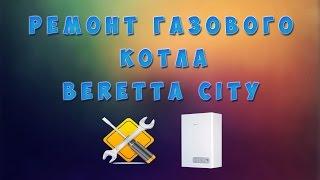 Швидкий ремонт газового котла BERETTA Беретта CITY горить червона лампочка