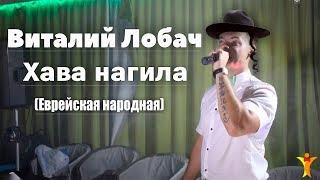 Виталий Лобач - Хава нагила - Музыка на свадьбу Полтава, Киев, Харьков, Днепр