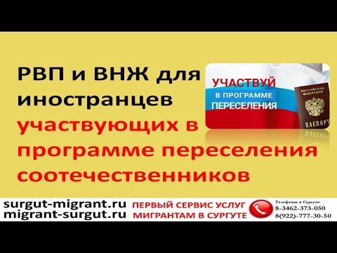 РВП и ВНЖ для иностранцев участвующих в программе переселения соотечественников