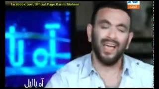 كريم محسن فى اه ياليل يغنى لتامر حسنى وتامر عااااشور