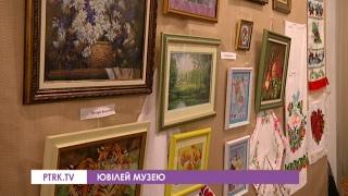 55 років відсвяткував павлоградський історико-краєзнавчий музей