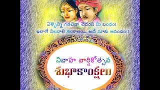 Happy Wedding Anniversary wishes, SMS, Greetings, E-cards, Greeting Cards, Whatsapp Video In Telugu