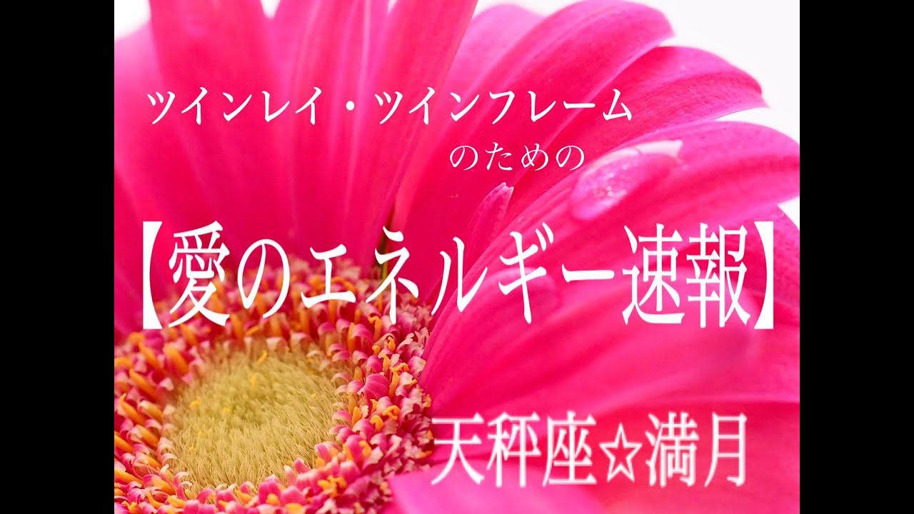 【天秤座✧満月】ツインレイ✧ツインフレームのための「愛のエネルギー速報」2021年3月29日