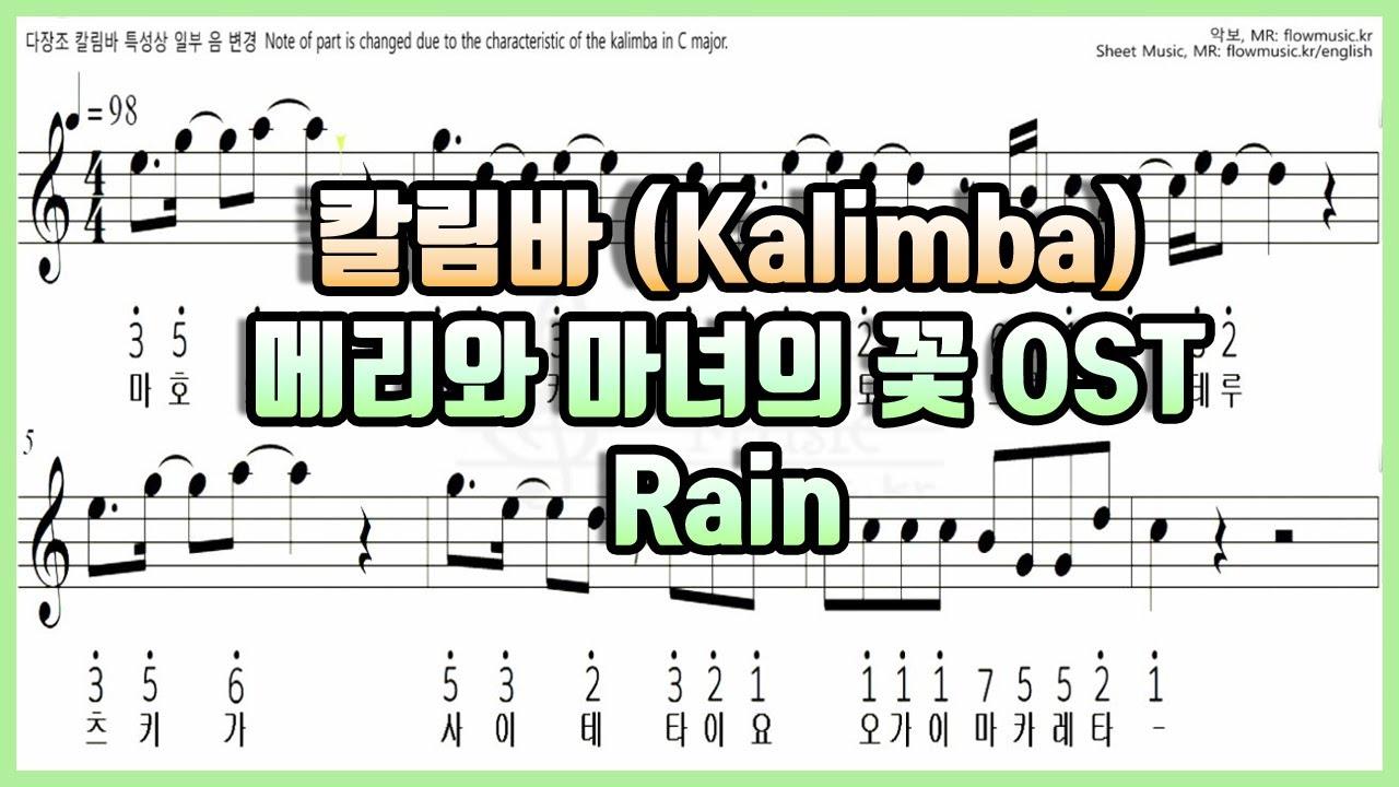 메리와 마녀의 꽃 OST - Rain 칼림바숫자악보 (Mary and the Witch's Flower OST - Rain Kalimba Cover with Tabs)