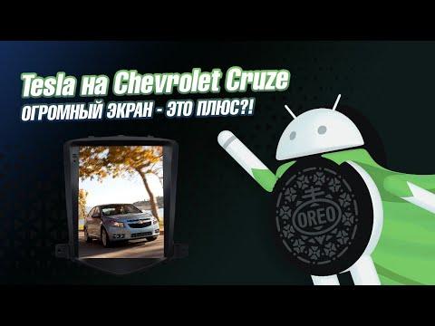 Магнитола LeTrun для Chevrolet Cruze в стиле Tesla