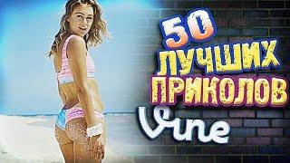 Самые Лучшие Приколы Vine! (ВЫПУСК 154) Лучшие Вайны