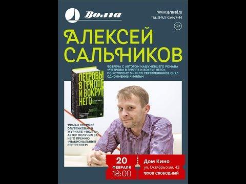 Алексей Сальников. Творческий вечер в Доме Кино (Саратов, 2020).
