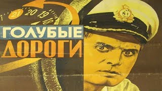 Голубые дороги 1947 / Владимир Браун (Фильм голубые дороги 1947 смотреть онлайн)
