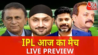 IPL 2021 Live Preview I आईपीएल 2021 I CSK vs DC Second Match | Vikrant Gupta Live