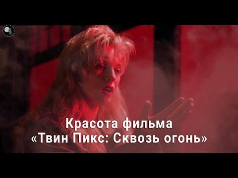Красота фильма Твин Пикс: Сквозь огонь.