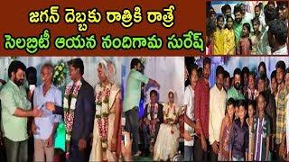 సెలబ్రిటీ ఆయన నందిగామ సురేష్ MP Nandigama Suresh Visits Marriage | Cinema Politics