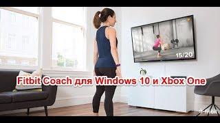 Fitbit Coach для Windows 10 и Xbox One