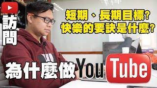 【訪問】為什麼做YouTube?長短期有什麼目標?