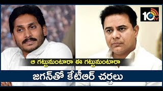 KTR To Meet Ys Jagan Over Federal Front Today | 10TV News