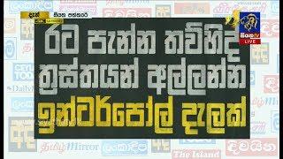 Siyatha Paththare | 08 - 05 - 2019 Thumbnail