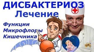 Лечение ДИСБАКТЕРИОЗА 🚽 Функции  Микрофлоры Кишечника 🔬Лекция