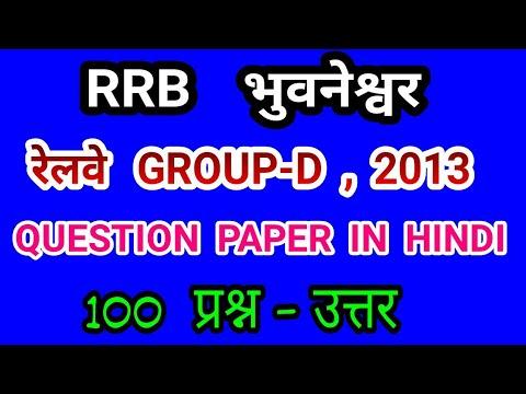रेलवे  GROUP-D  2013  भुवनेश्वर  का  QUESTION  PAPER WITH EXPLANATION    चेक करिये अपने आप को   