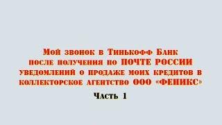 Российские Коллекторы | Мой звонок в Тинькофф Банк - самый лучший банк в Мире! (Часть 1)