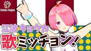 【LIVE 3/13】江波キョウカの歌ミッション!【シティーポップ&メタル!】