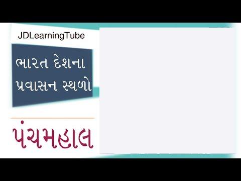 Panchmahal Travel Guide in Gujarati - India