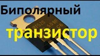 видео Биполярный транзистор
