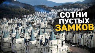 Проник в город призрак Турции. Сотни заброшенных замков миллионеров.