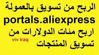 الربح من تسويق بالعمولة portals.aliexpress - اربح مئات الدولارات من تسويق المنتجات في علي اكسبرس
