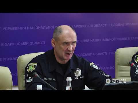 ГУ Національної поліції в Харківській області: Харківська поліція готова забезпечити публічний порядок і безпеку громадян під час виборчого процесу