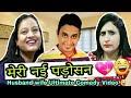 मेरी नई पड़ोसन | husband wife comedy in hindi | hindi jokes | funny fight | Golgappa Jokes #Gj14