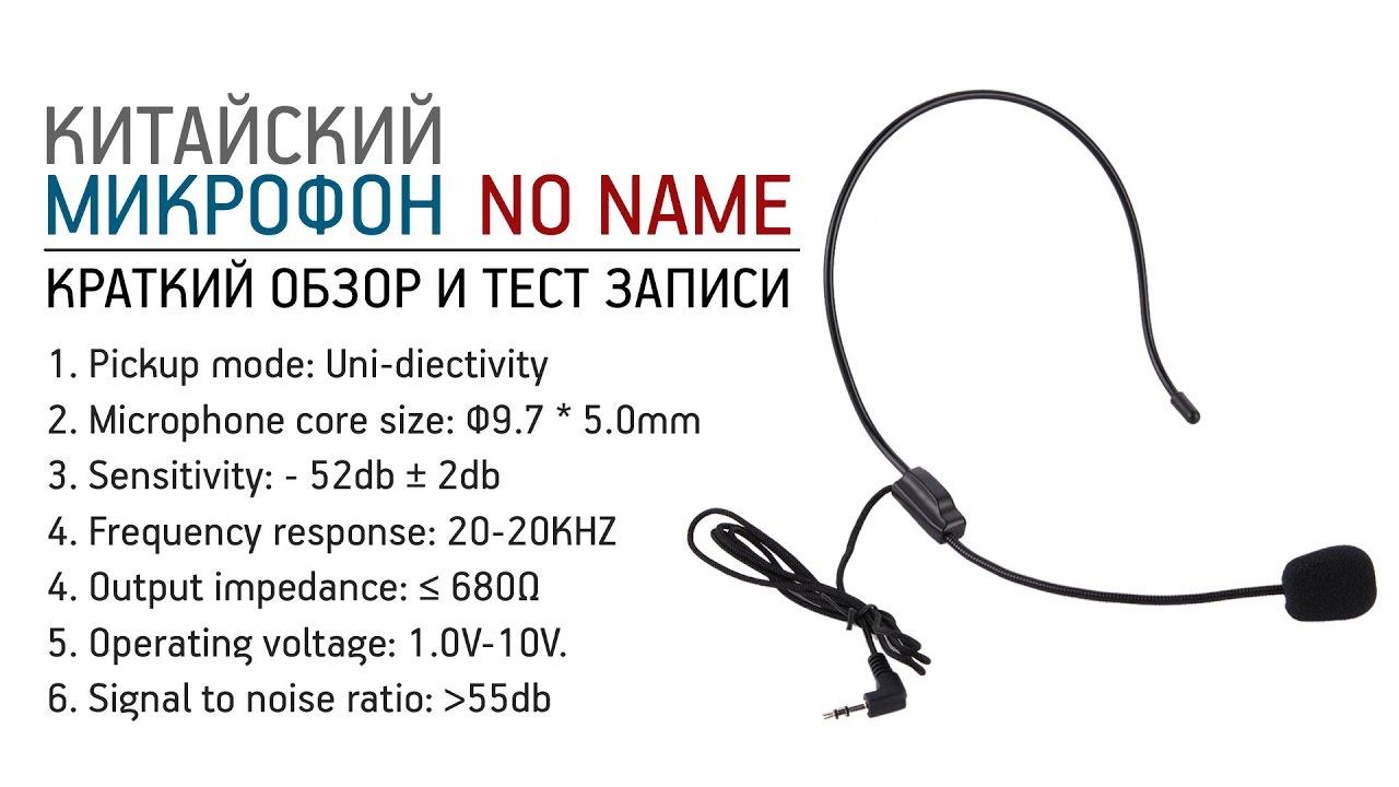 Микрофон для НищеСтримера / BM-800 (Мини-тест) / Недорогие .