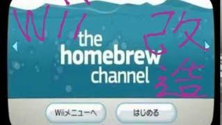 [最新]Wii  改造 HBCを導入する方法