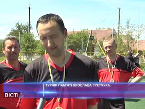 Турнір пам'яті Ярослава Гретчука