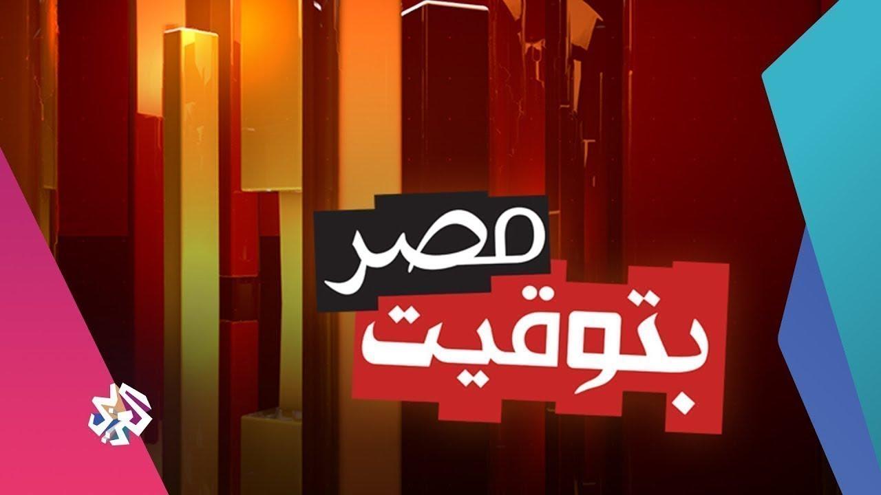 قناة العربي:بتوقيت مصر | 22-05-2019 | الحلقة كاملة