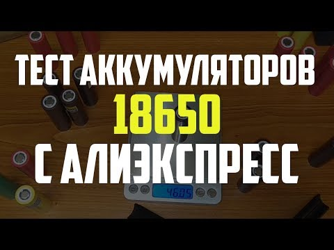 Лучшие Аккумуляторы 18650 с АлиЭкспресс | Тест и сравнение высокотоковых аккумуляторов INR18650 HG2
