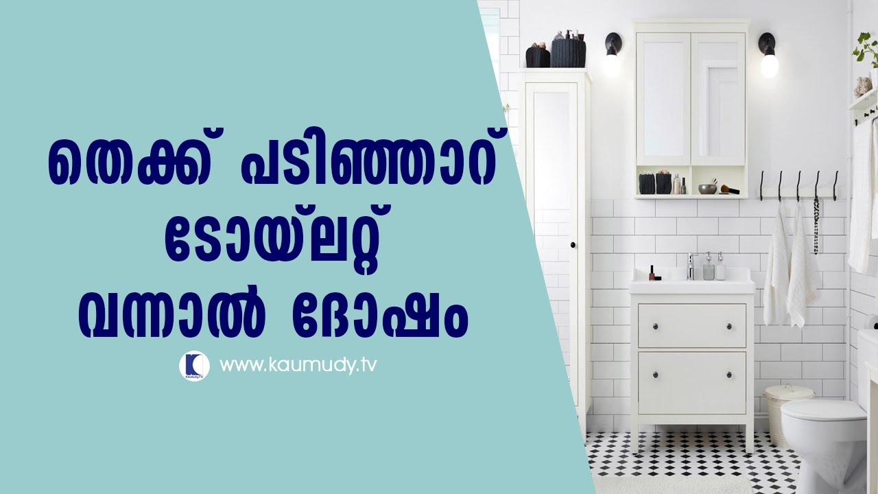Toilet on the south west position is not ideal | Vasthu ...