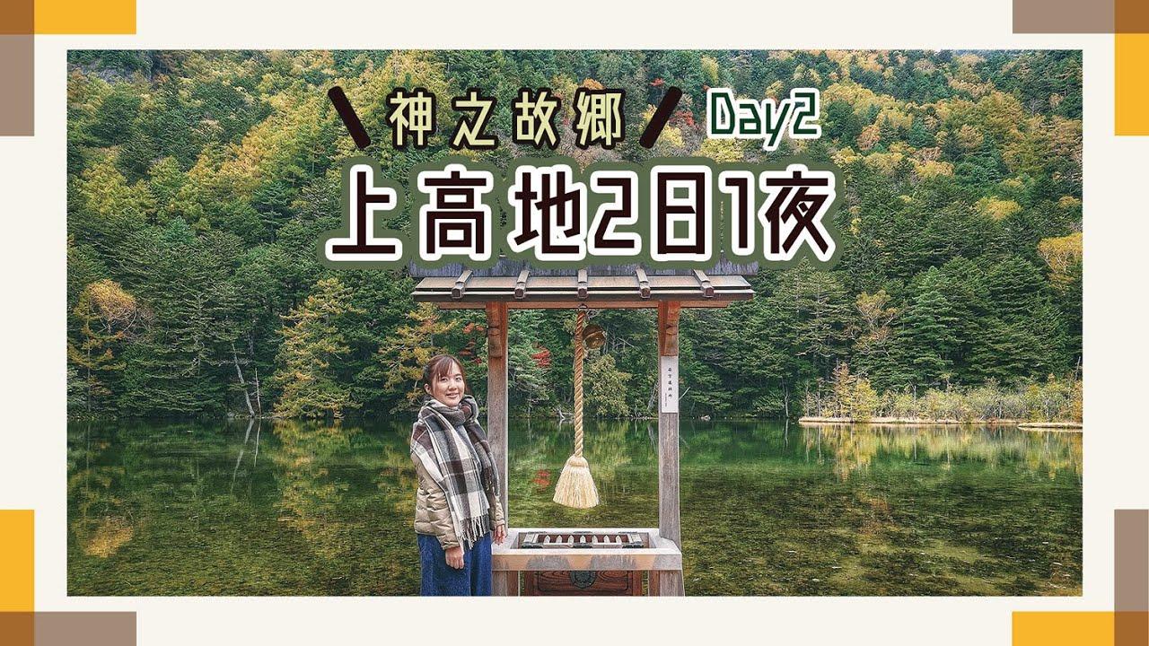 【2天上高地之旅】Day2 一早起床看最美上高地+美得跟畫一樣「明神池」❤️
