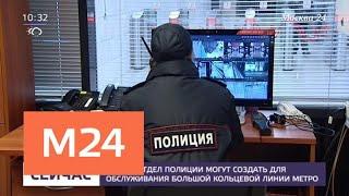 Смотреть видео Для обслуживания БКЛ создадут новый отдел полиции - Москва 24 онлайн