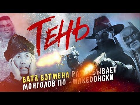 ТРЕШ ОБЗОР фильма ТЕНЬ [как Бэтмен с пистолетами]