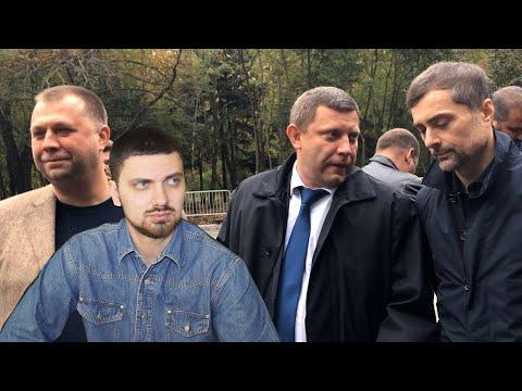 Разговор Суркова и Бородая об Ахметове и прочее!
