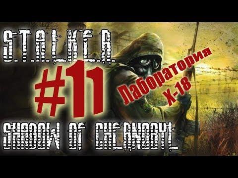 Сталкер: Тень Чернобыля #11. Псевдогиганта с ножа?